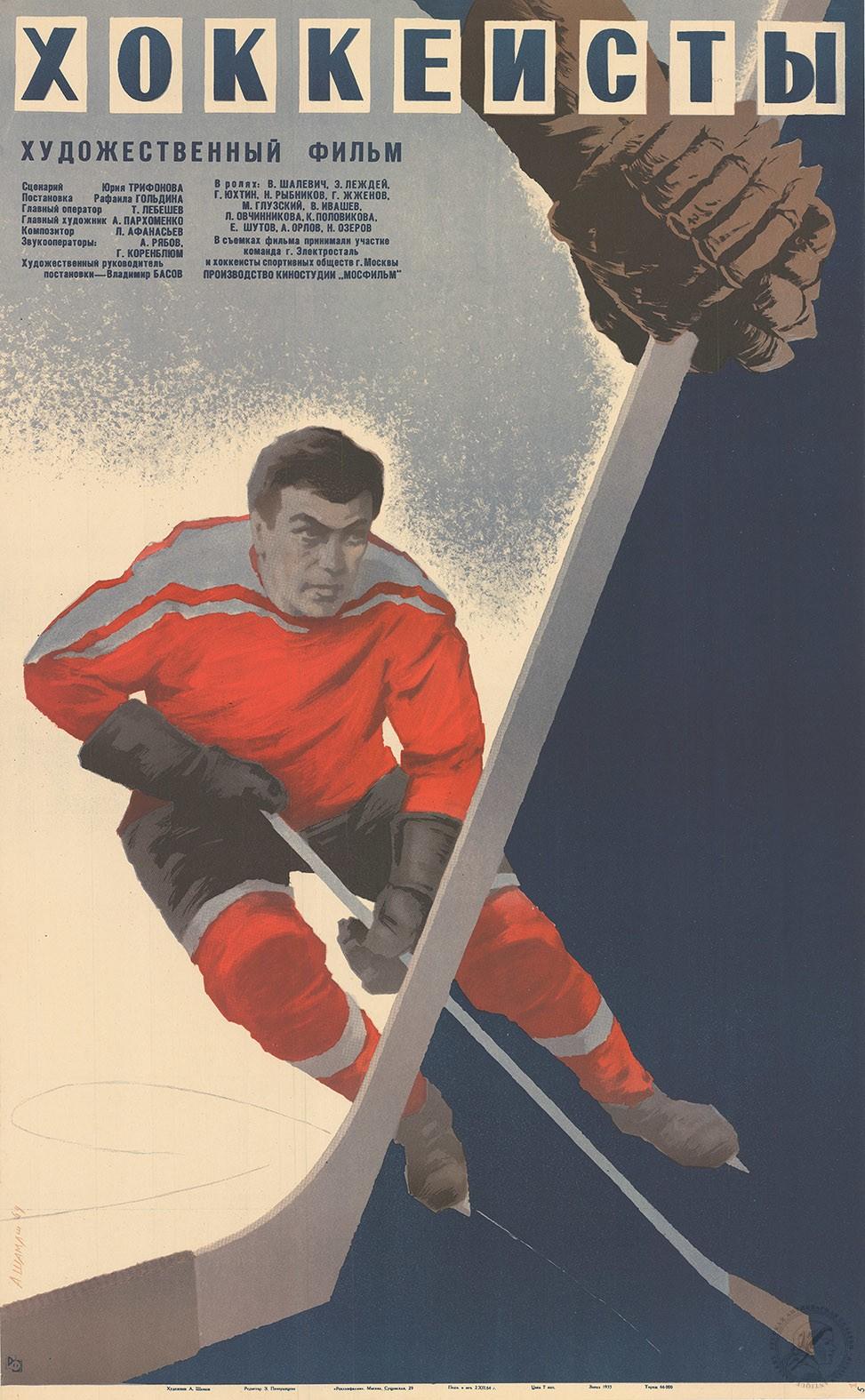 Плакат к художественному фильму «Хоккеисты»