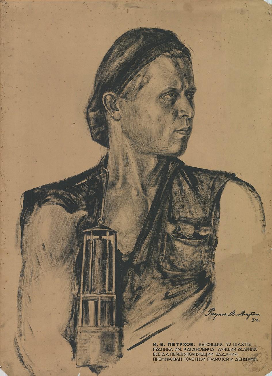 Рисунок «И.В.Петухов. Вагонщик 52 шахты рудника им.Кагановича»