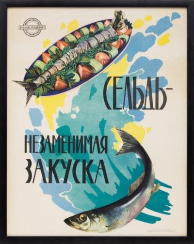 Плакат «Сельдь — незаменимая закуска»