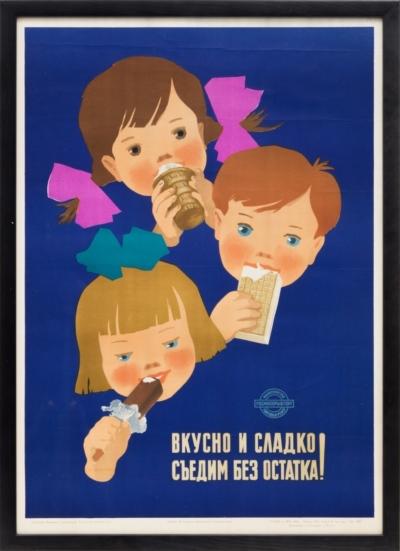 Плакат «Вкусно и сладко съедим без остатка!»