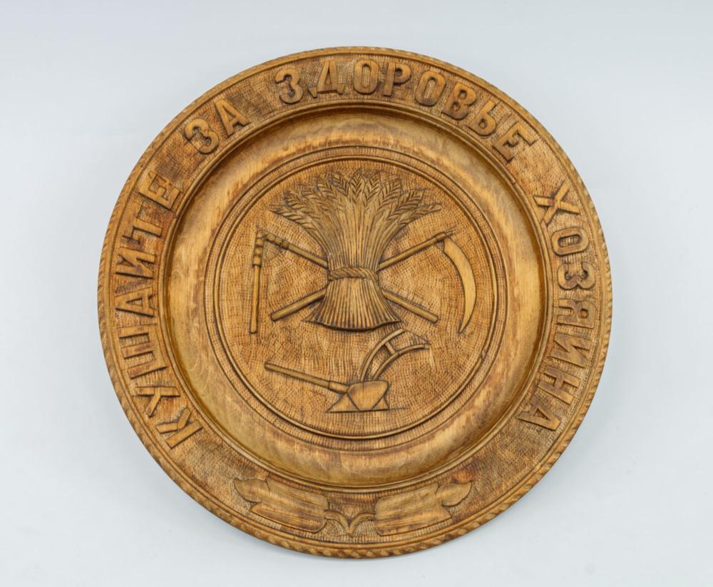Тарелка в нео-русском стиле «Кушайте за здоровье хозяина»