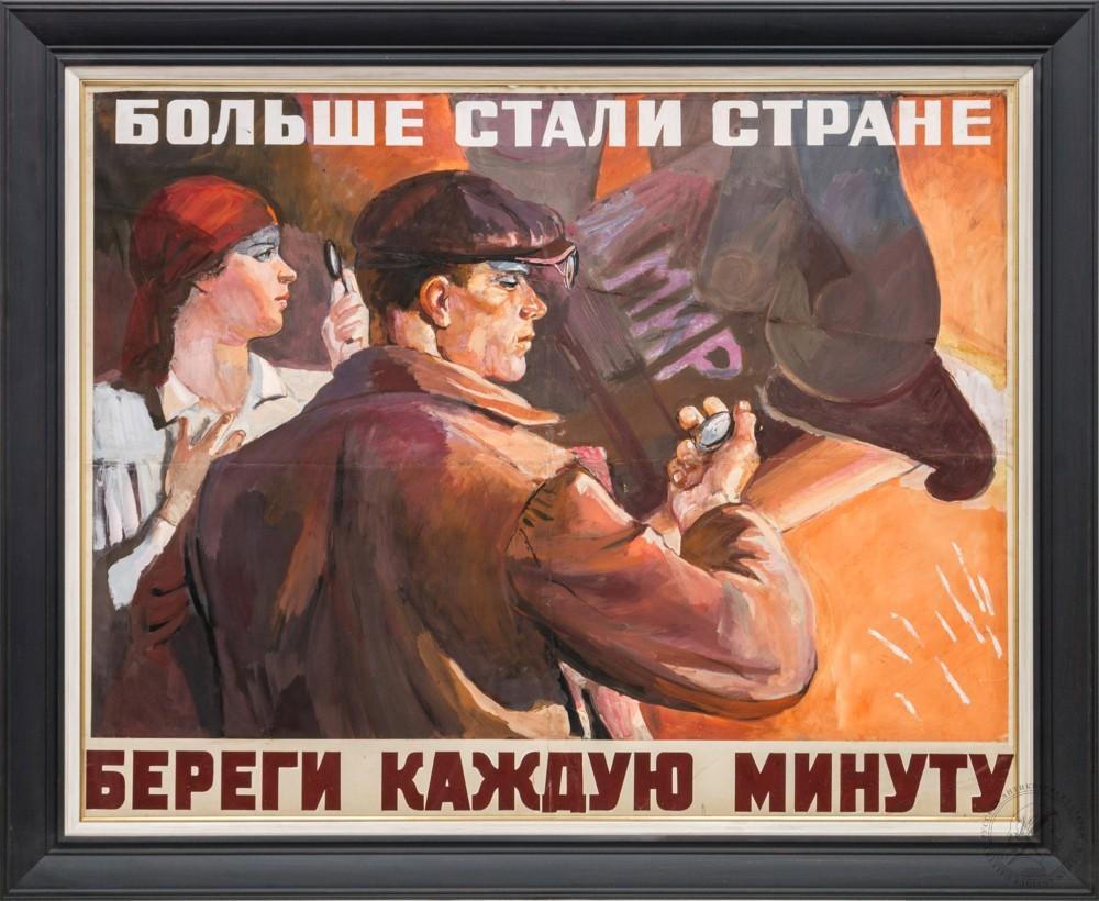 Эскиз плаката «Больше стали стране, береги каждую минуту»