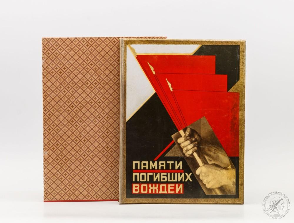 Купить редкие советские книги