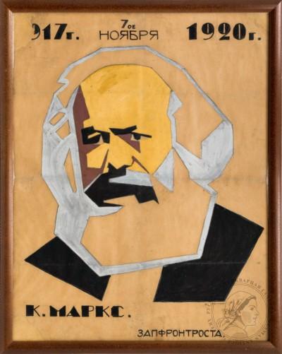 """Эскиз плаката """"Карл Маркс"""" Литко"""
