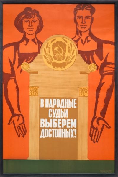 Плакат «В народные судьи выберем достойных!»