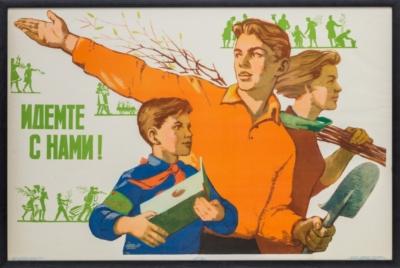 Плакат «Идемте с нами!»