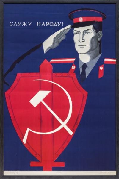 Плакат «Служу народу!»