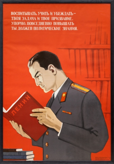 Плакат «Воспитывать, учить и убеждать — твоя задача и твое призвание. Упорно, повседневно повышать ты должен политические знания»