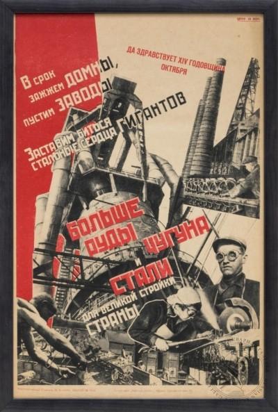 Плакат «Больше руды, чугуна и стали для великой стройки страны»
