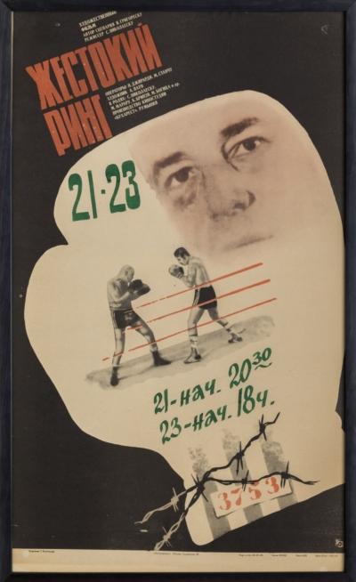 Киноплакат «Жестокий ринг»