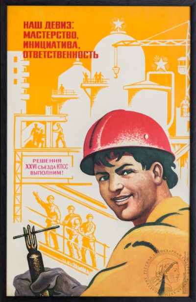 Плакат «Наш девиз: мастерство, инициатива, ответственность»