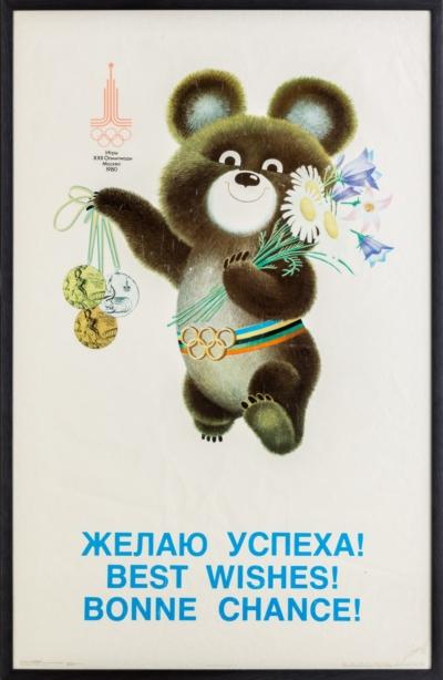 Плакат «Желаю успеха!»