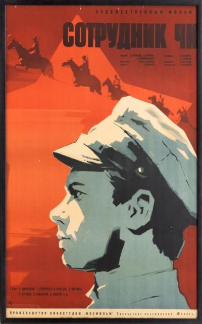 Киноплакат «Сотрудник ЧК»