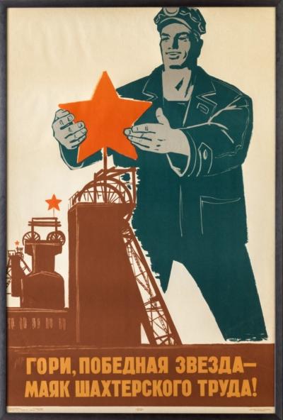 Плакат «Гори, победная звезда — маяк шахтерского труда!»