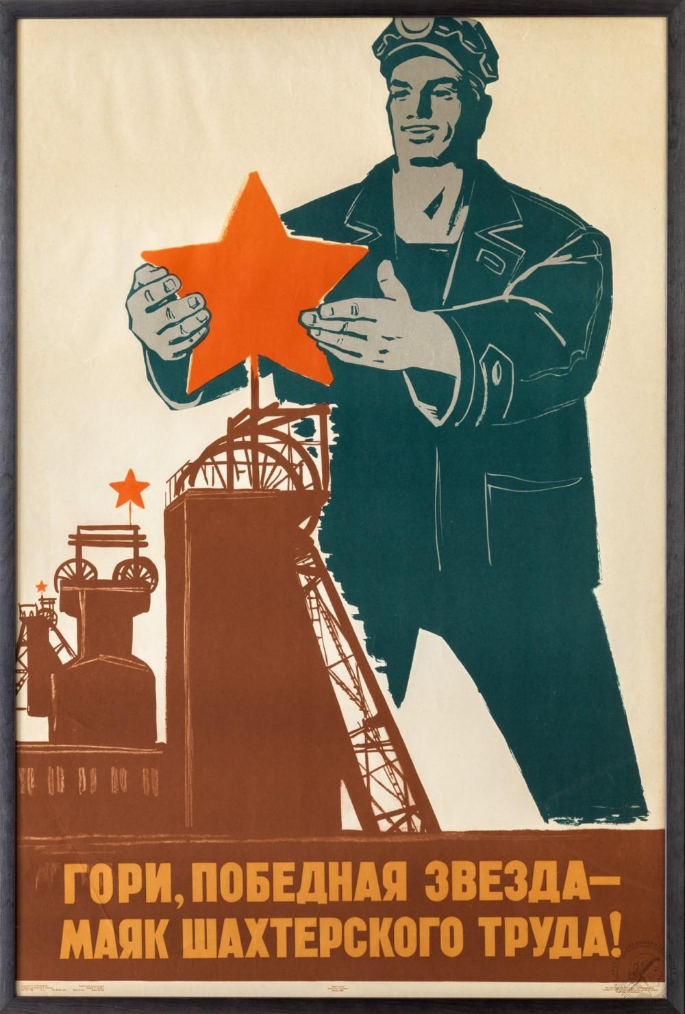 Агитплакат как искусство агитации в советском обществе