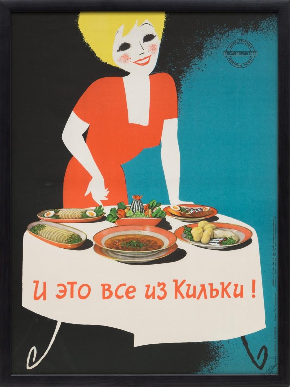 Плакат «Иэтовсеизкильки!»