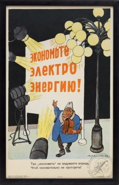 Плакат «Экономьте электроэнергию!»