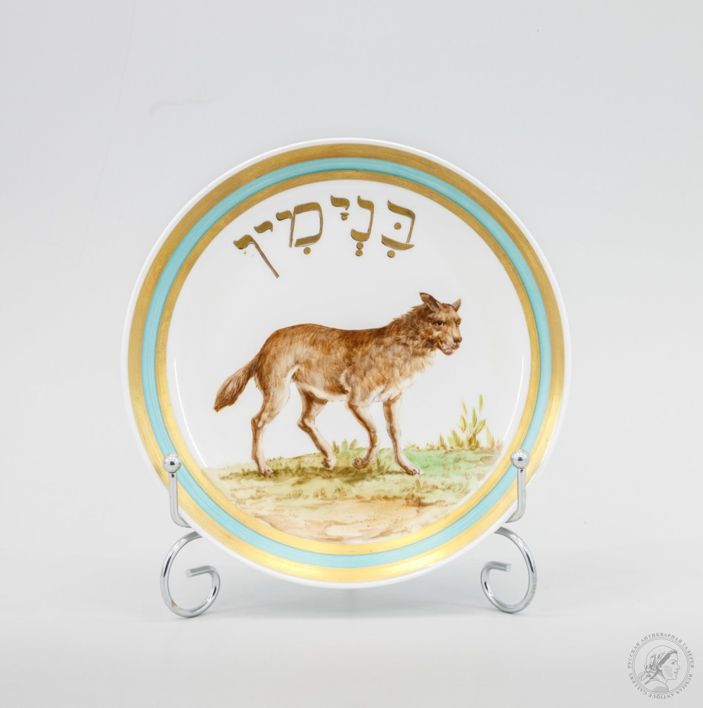 Тарелка декоративная с изображением волка. Иудаика