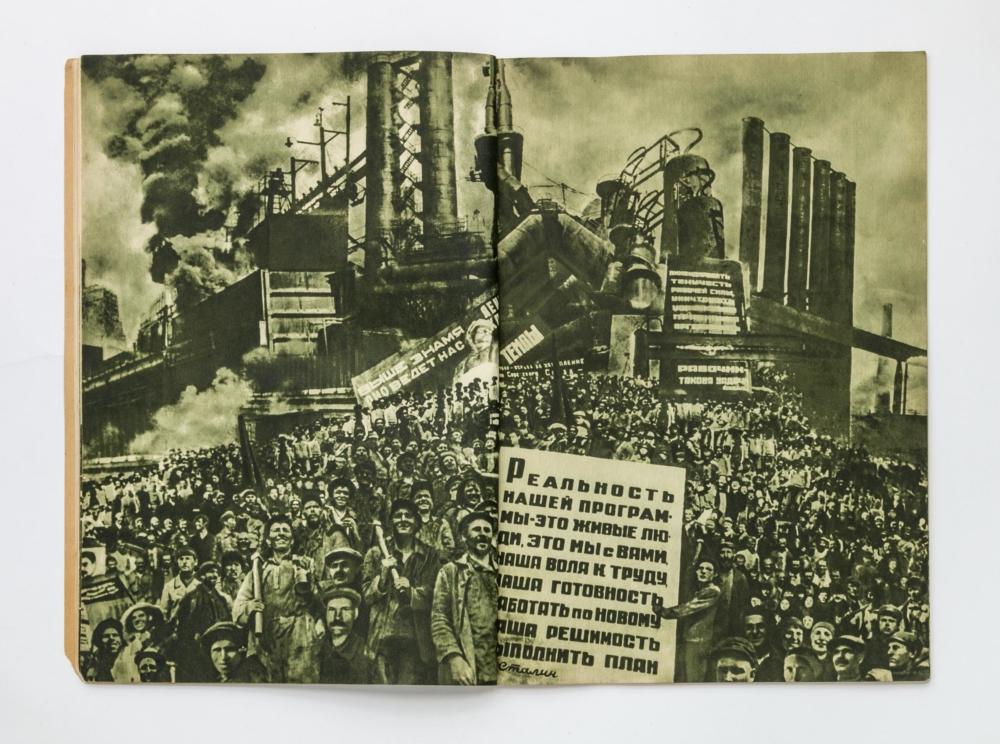 Издание «Индустрия социализма»
