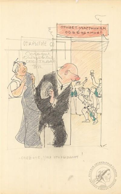 Карикатура «- Спешите, уже открывают!»