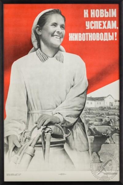 Плакат «К новым успехам, животноводы!»