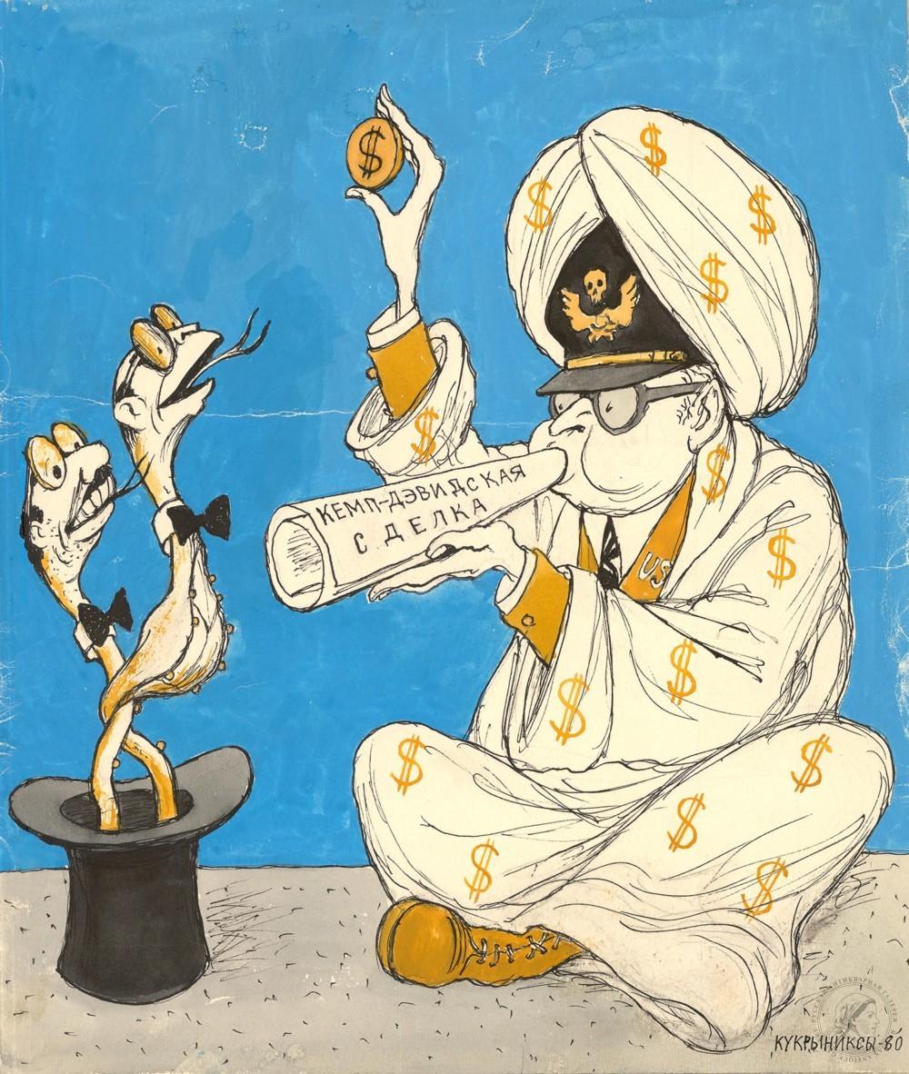 Карикатура «Кэмп-Дэвидская сделка»