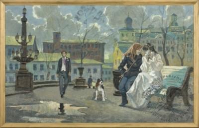 Картина «Маша, тихо! Я выхожу замуж»