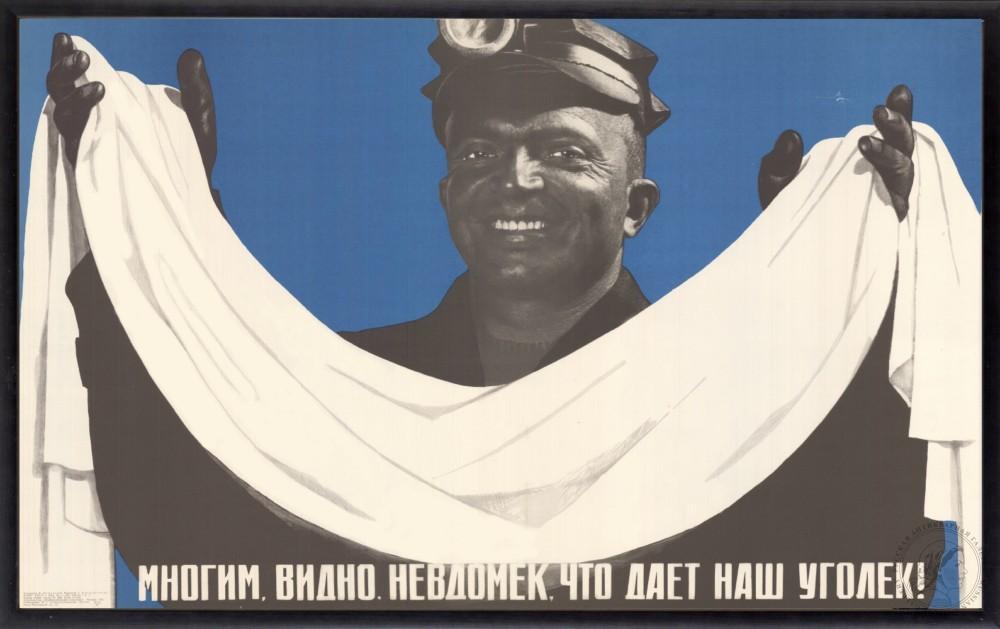 Плакат «Многим, видно, невдомёк, что даёт наш уголёк!»