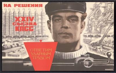 Плакат «Ответим ударным трудом»