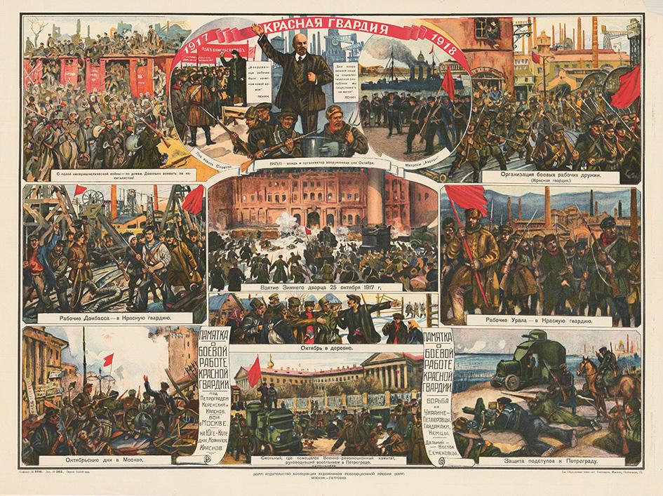 Плакат «Красная гвардия»
