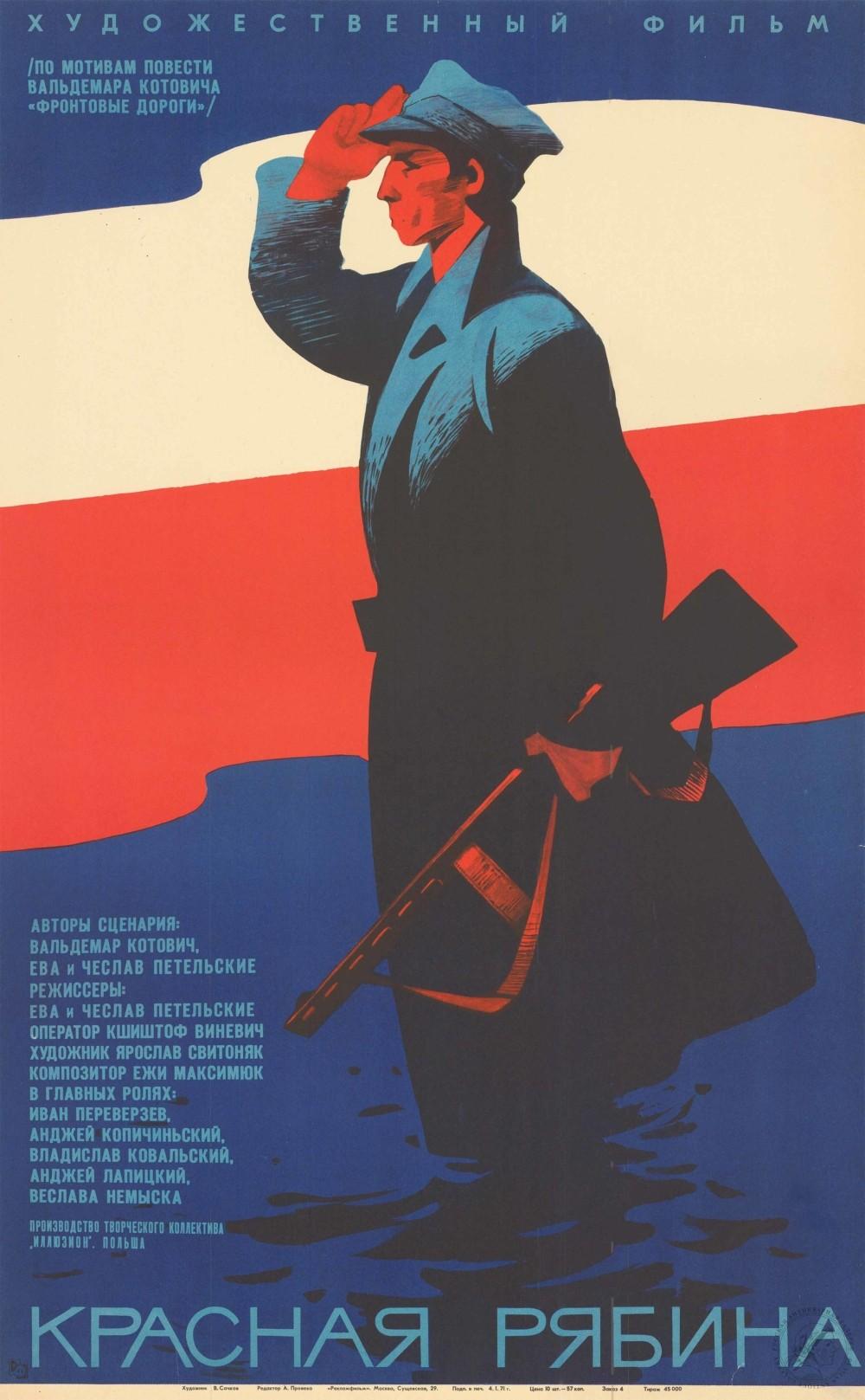 Плакат к художественному фильму «Красная рябина»