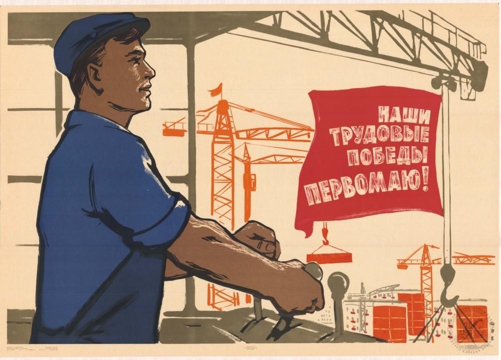 Купить советский плакат на заказ