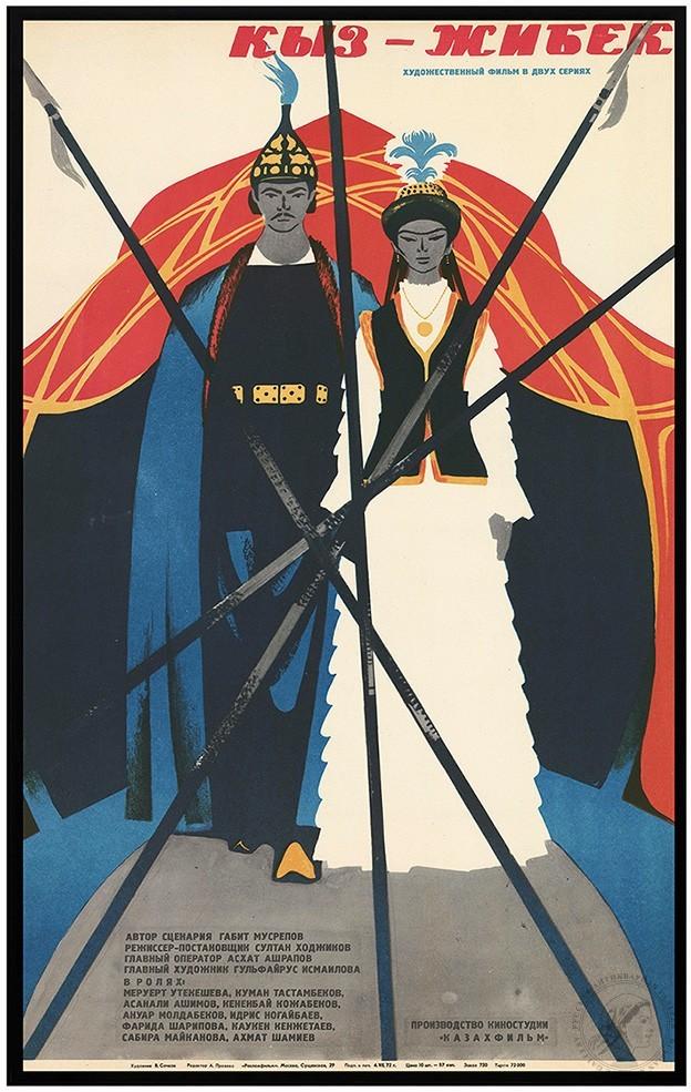 Плакат к художественному фильму «Кыз-Жибек»