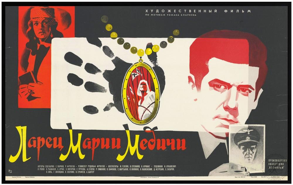 Плакат к художественному фильму «Ларец Марии Медичи»