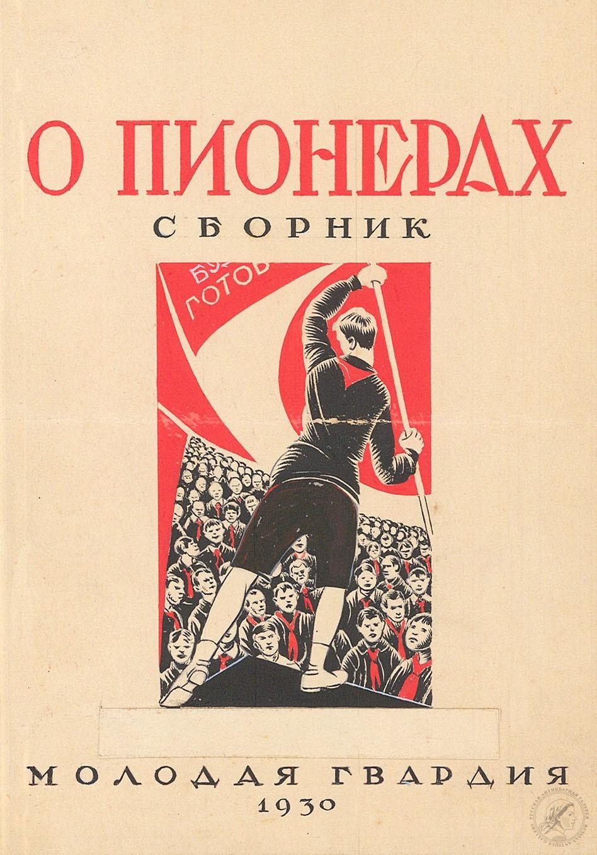 Эскиз обложки для сборника «О пионерах»