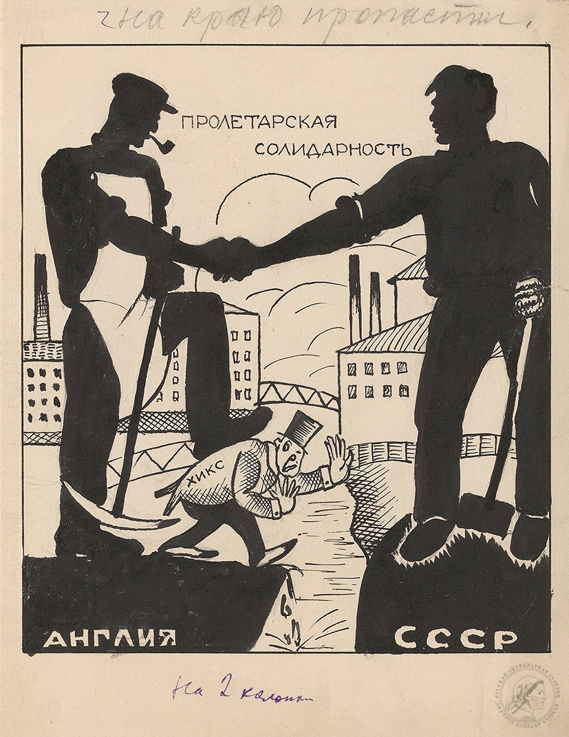 Карикатура «Пролетарская солидарность»
