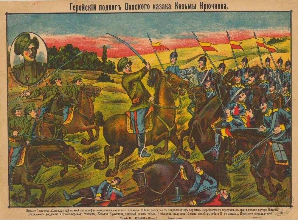 Лубочный плакат «Геройский подвиг донского казака Козьмы Крючкова»