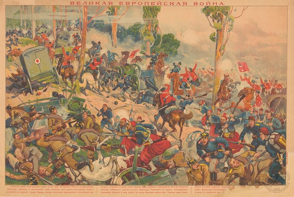 Лубочный плакат «Великая европейская война»