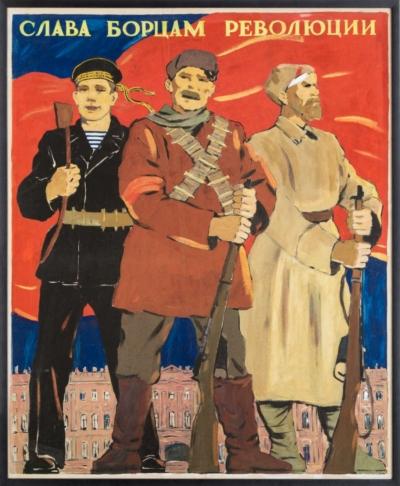 Макет плаката  «Слава борцам революции»