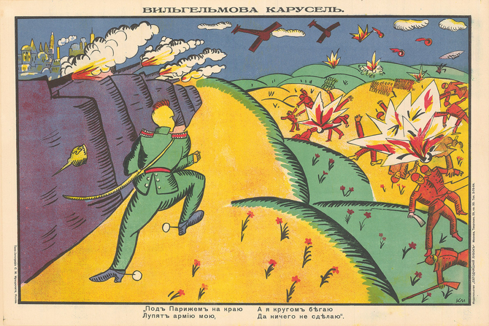 Плакат «Вильгельмова карусель»