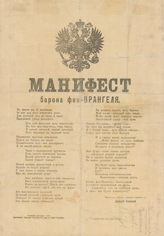 Манифест барона фон-Врангеля
