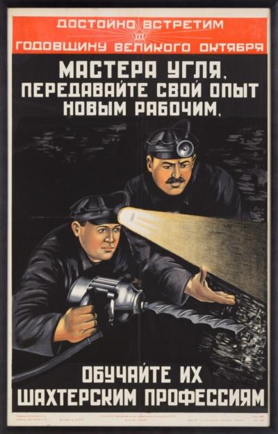 Плакат «Мастера угля передавайте свой опыт, новым рабочим, обучайте их шахтерским профессиям»