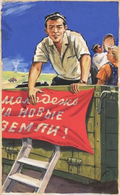 Оригинал-макет плаката «Молодежь на новые земли!»