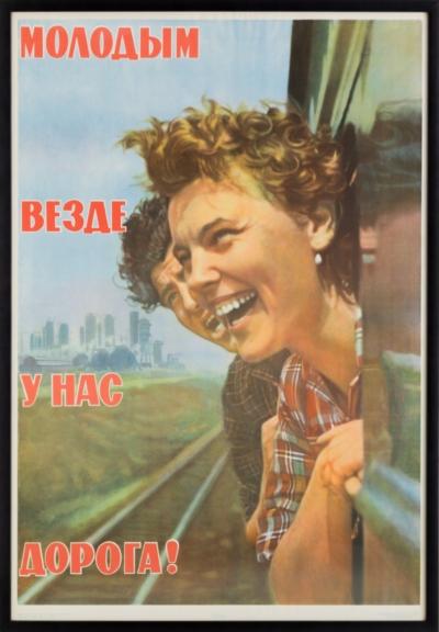 Плакат «Молодым везде у нас дорога!»