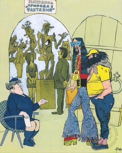 Карикатура «На выставке «Природа и фантазия» (- А вы кто, посетители или экспонаты?)