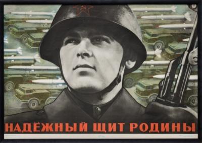 Плакат «Надежный щит родины»