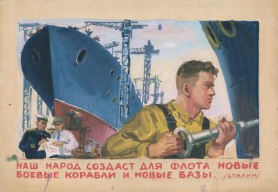 Наш народ создаст для флота новые боевые корабли..