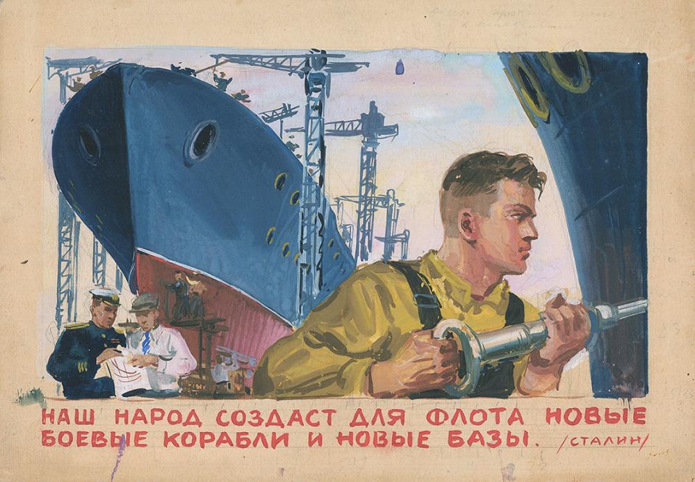 Эскиз агитационного плаката «Наш народ создаст для флота новые боевые корабли и новые базы»