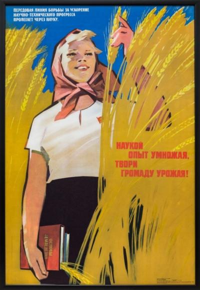 Плакат «Наукой опыт умножая, твори громаду урожая!»