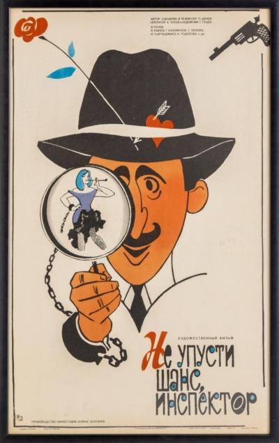 Киноафиша «Не упусти шанс, инспектор»